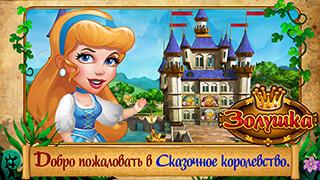 Cinderella Story скриншот 3
