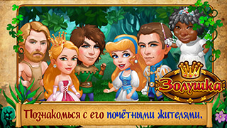 Cinderella Story скриншот 4