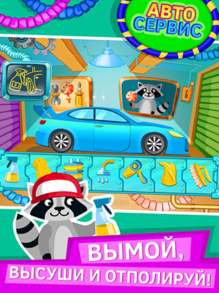 Car Detailing Games for Kids скриншот 1