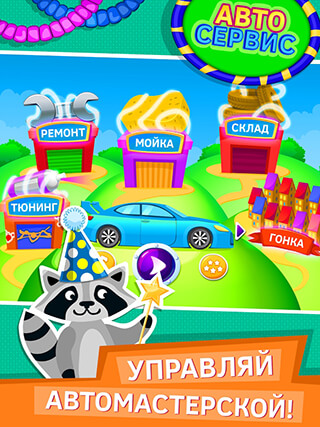 Car Detailing Games for Kids скриншот 2