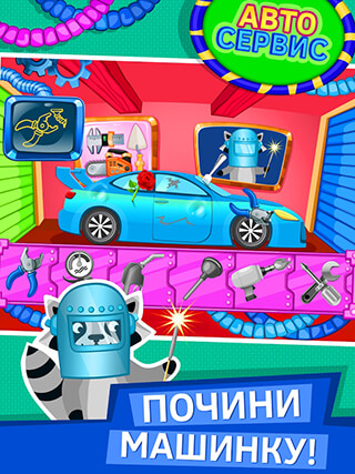 Car Detailing Games for Kids скриншот 3