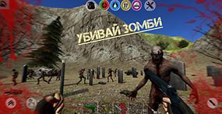 Dead World: Survival Rust скриншот 3