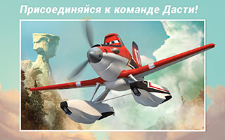 Самолёты Disney: Журнал скриншот 1