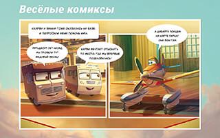 Самолёты Disney: Журнал скриншот 2