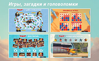 Самолёты Disney: Журнал скриншот 3