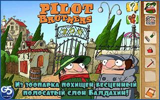 Pilot Brothers скриншот 1