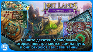 Lost Lands 3 скриншот 2