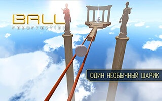 Ball: Resurrection скриншот 1
