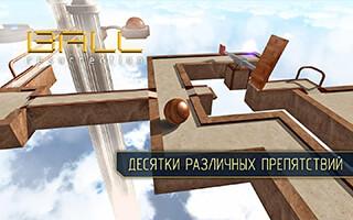 Ball: Resurrection скриншот 3