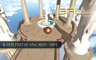 Ball: Resurrection скриншот 4
