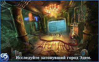 Abyss: The Wraiths of Eden скриншот 2