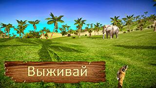 Survival Island: Primal скриншот 1