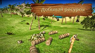 Survival Island: Primal скриншот 2