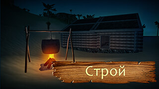 Survival Island: Primal скриншот 3