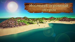 Survival Island: Primal скриншот 4