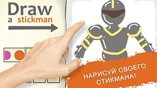 Draw a Stickman: Sketchbook скриншот 2
