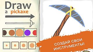 Draw a Stickman: Sketchbook скриншот 3