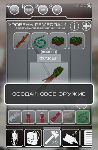 Survival Planet скриншот 3