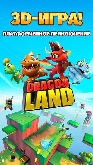 Dragon Land скриншот 1