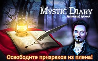 Mystic Diary 2: Hidden Object скриншот 1