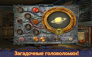 Mystic Diary 2: Hidden Object скриншот 3