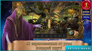 Mythic Wonders скриншот 1