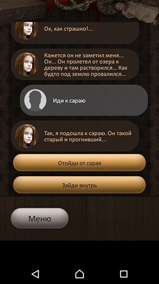 Escape the Room 2: Quest скриншот 3