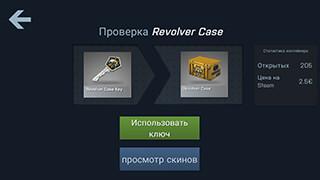 Case Opener скриншот 1