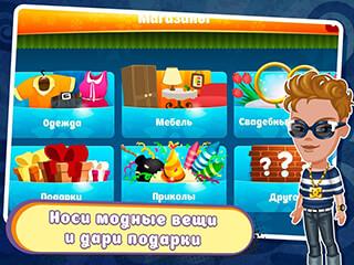 Аватария скриншот 4
