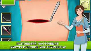 Operate Now Hospital Surgeon скриншот 1