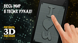Draw 3D Image: Simulator скриншот 3