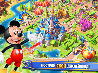 Disney: Magic Kingdoms скриншот 1