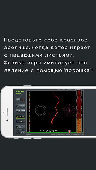 Powder Game скриншот 1