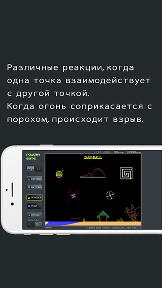 Powder Game скриншот 3