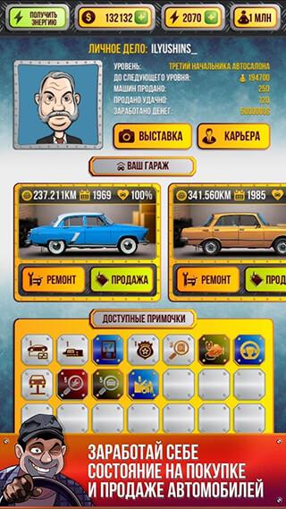 Car Dealer Simulator скриншот 1
