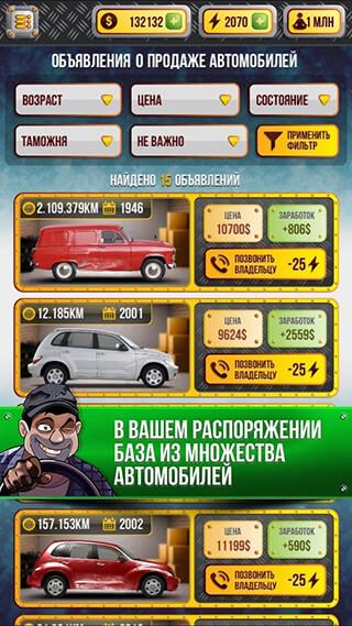 Car Dealer Simulator скриншот 2