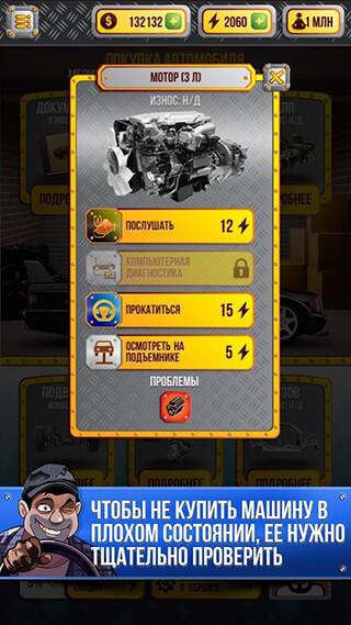 Car Dealer Simulator скриншот 3