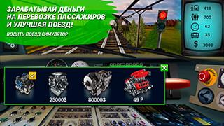 Train Driving Simulator скриншот 1