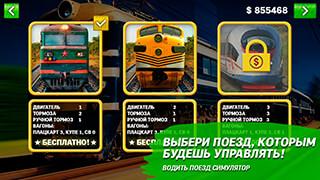 Train Driving Simulator скриншот 2