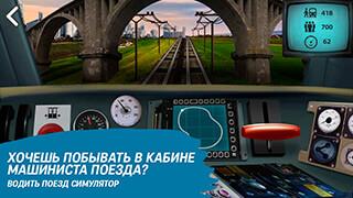 Train Driving Simulator скриншот 3