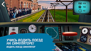 Train Driving Simulator скриншот 4