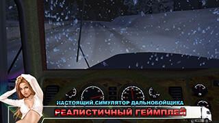 Hard Truck Driver: Simulator 3D скриншот 4