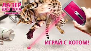 Laser For Cat: Simulator скриншот 1