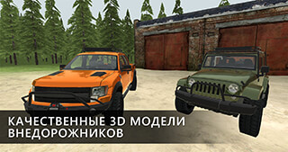 Off-Road: Forest скриншот 2