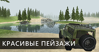 Off-Road: Forest скриншот 3