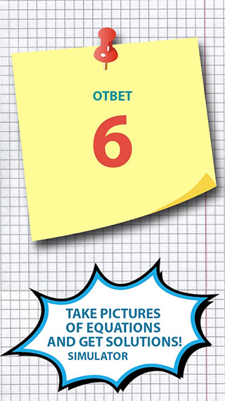 Maths Photo-Solution Simulator скриншот 4