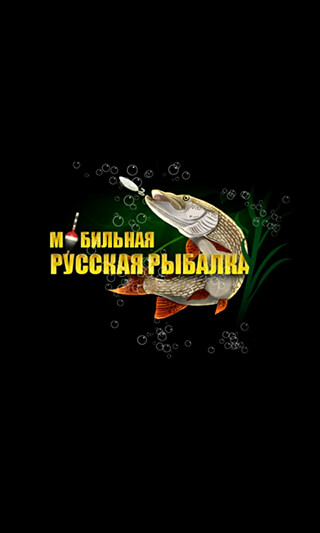 Мобильная русская рыбалка скриншот 1