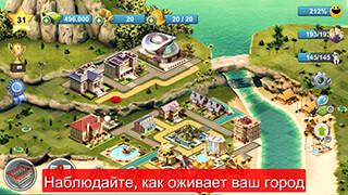 City Island 4: Sim Tycoon HD скриншот 2