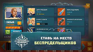 Prison Syndicate скриншот 3