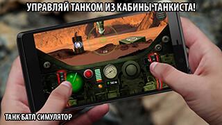 Tank Battle: Simulator скриншот 1